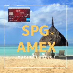 SPGアメックス紹介ページへのリンク画像