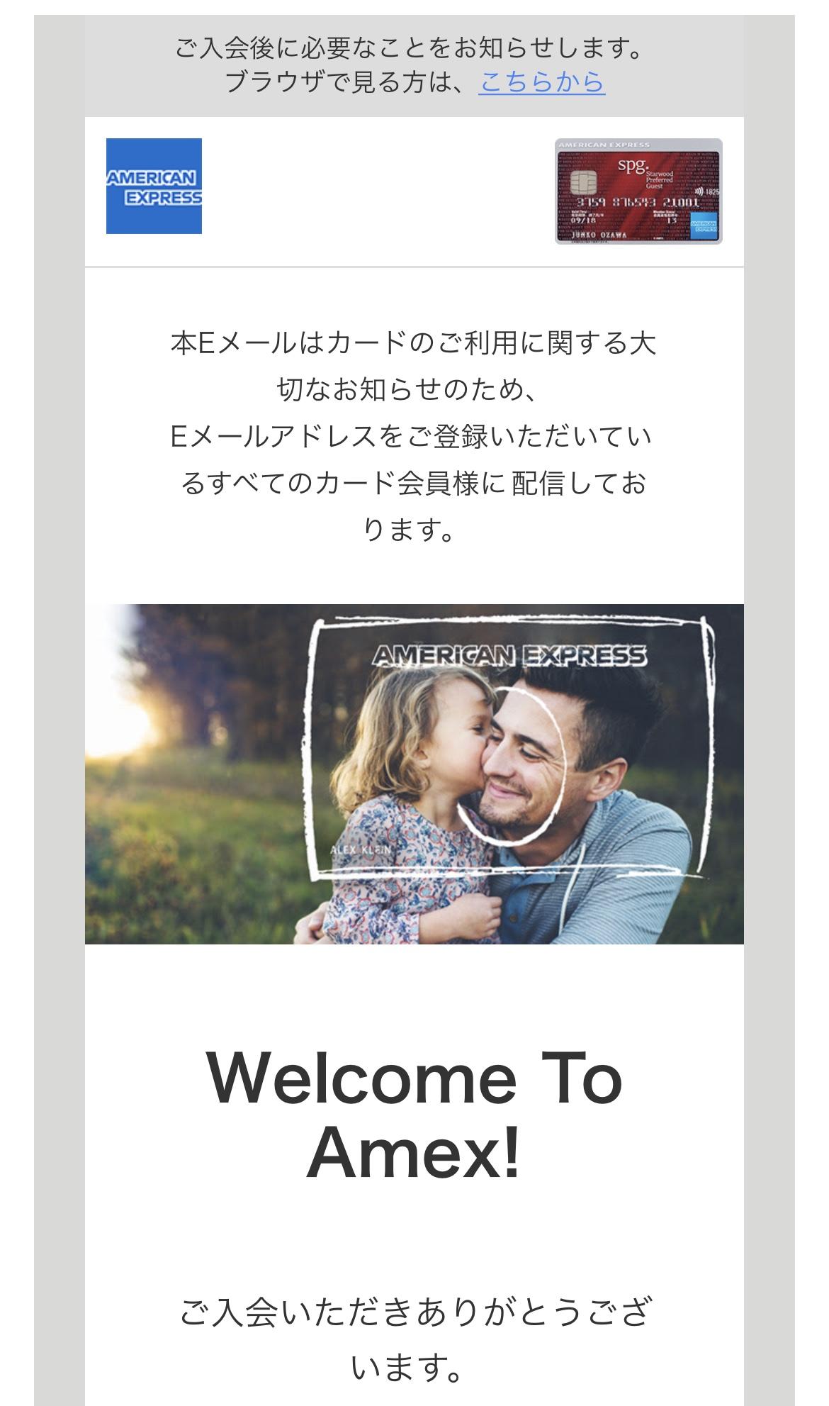 SPGアメックスの審査通過メール